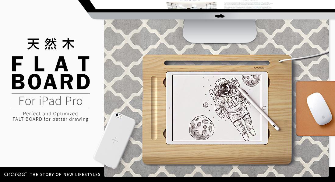 iPad Pro専用「Flat Board 」