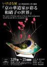 『京の華道家が彩る和硝子の世界』ポスター