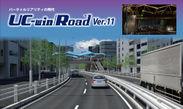 3次元バーチャルリアリティ UC-win/Road Ver.11