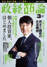 政経電論第15号 表紙:熊谷正寿