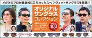 メガネスーパー『オリジナルサングラス』