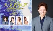 薮田 翔一「天使の歌声」