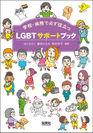 『LGBTサポートブック』表紙