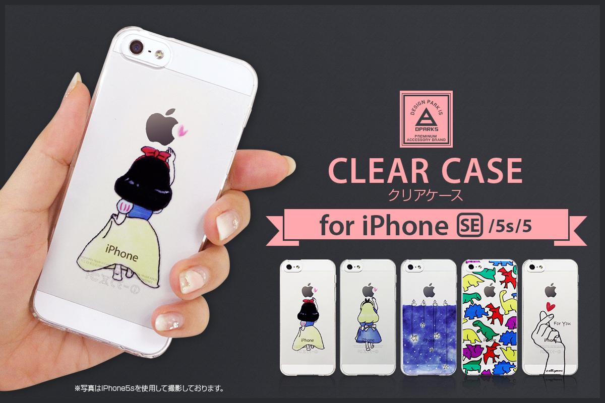 DPARKS「iPhone SE」対応ケース