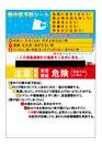 熱中症予防シートB5