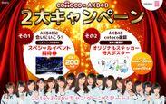 cotoco×AKB48のキャンペーンページ