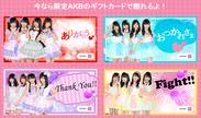 AKB48のギフトカード