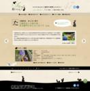 ウェブサイト 2