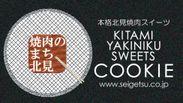 『焼肉のまち北見クッキー』ロゴ