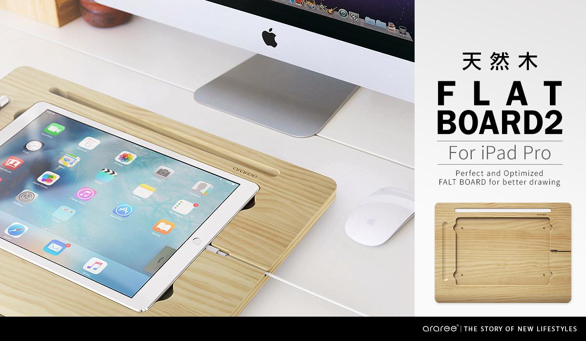 iPad Pro用 天然木「Flat Board 2」