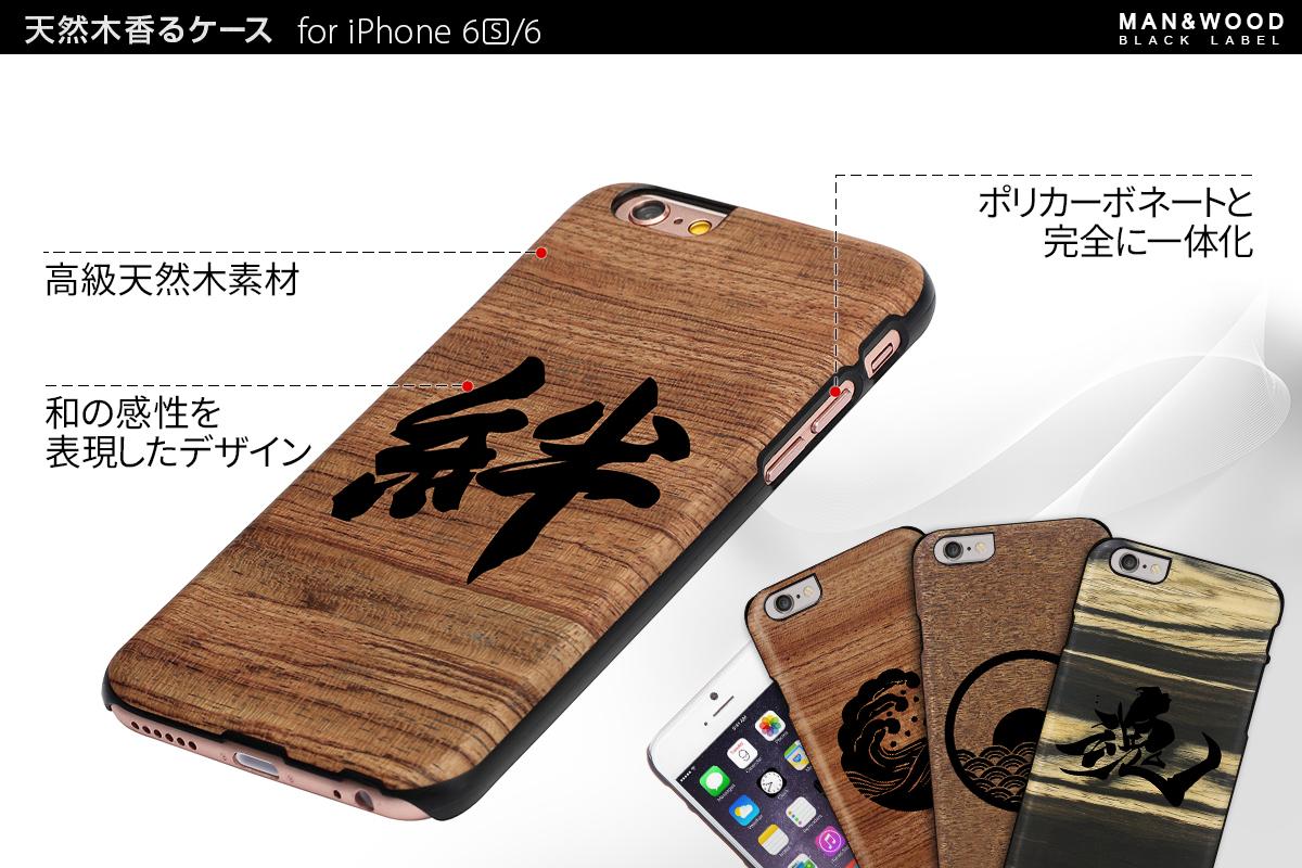 Man & Woodから天然木香るケース