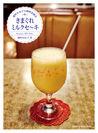 『能町みね子の純喫茶探訪 きまぐれミルクセ~キ』