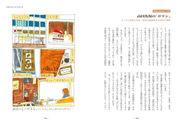 高田馬場の「ロマン」(1/2)