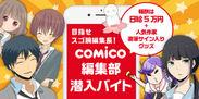 「an」×人気マンガアプリ『comico』の超バイト新企画 イメージ
