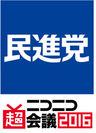 民進党×ニコニコ超会議2016