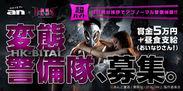 「an」×映画「HK/変態仮面 アブノーマル・クライシス」超バイトイメージ