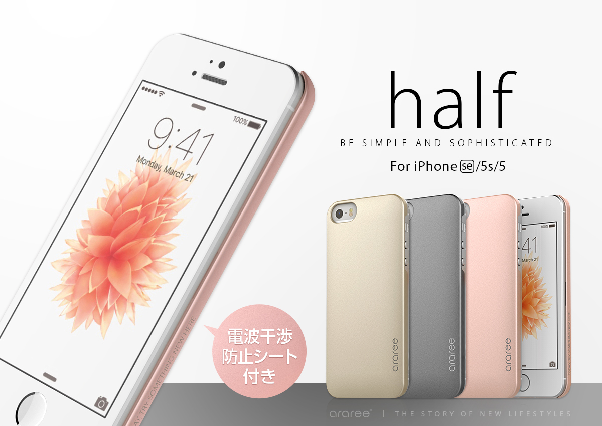 araree、iPhone SE用ハーフケース