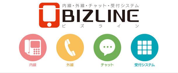 『BIZLINE』イメージ