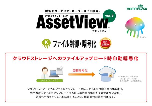 AssetView Ver.8.4