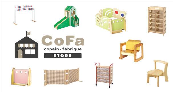 保育家具・備品ブランド「コッファ保育用品」が 公式オンラインショップ「CoFa Store」をオープン