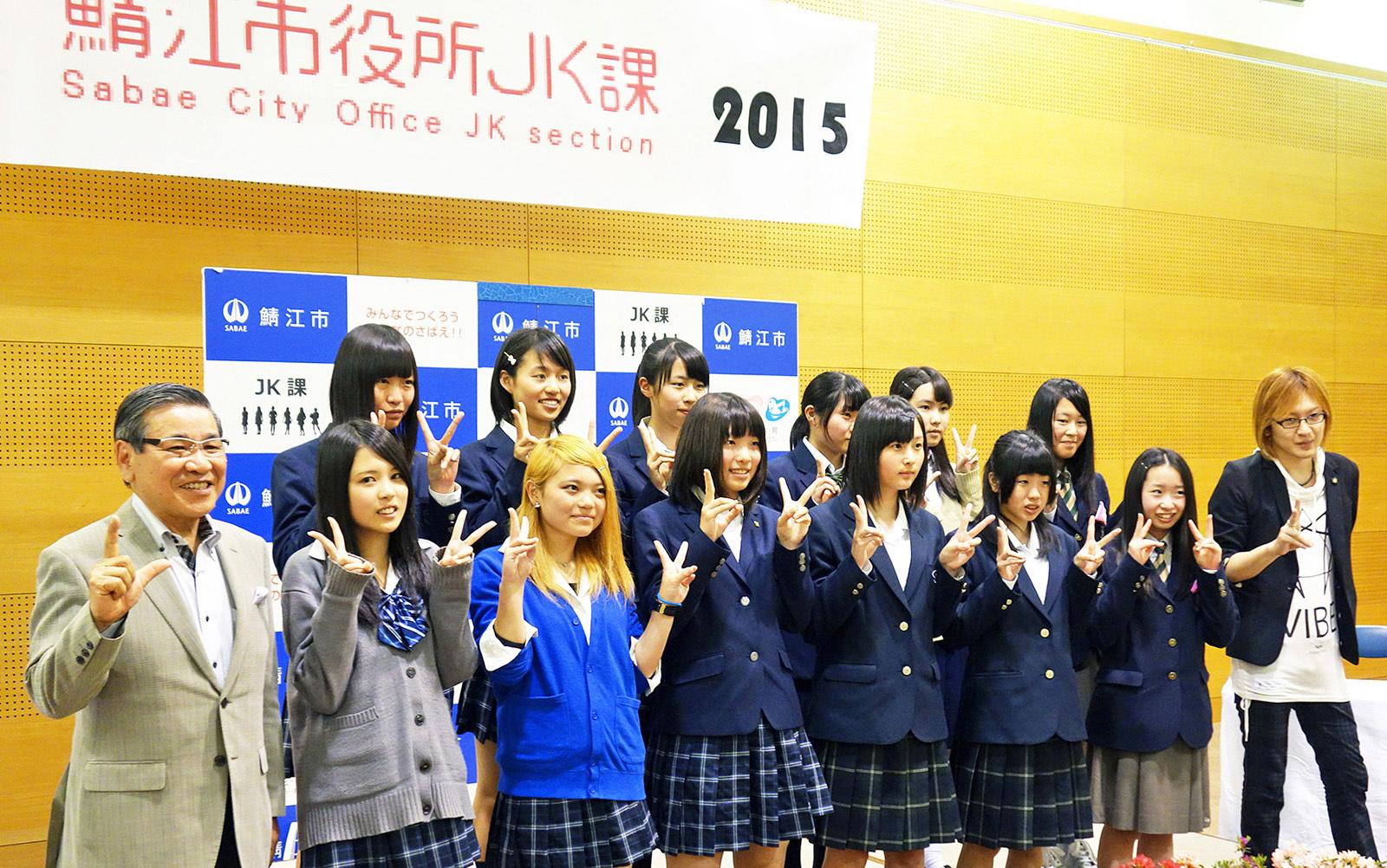 「鯖江市役所JK課」的圖片搜尋結果