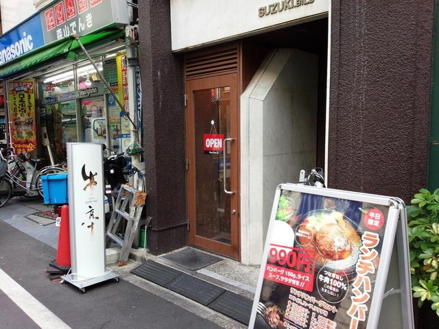 亭 池袋 南 店 札幌 牛