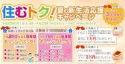 住むトク!夏の新生活応援キャンペーン(新婚・子育て世帯向け)