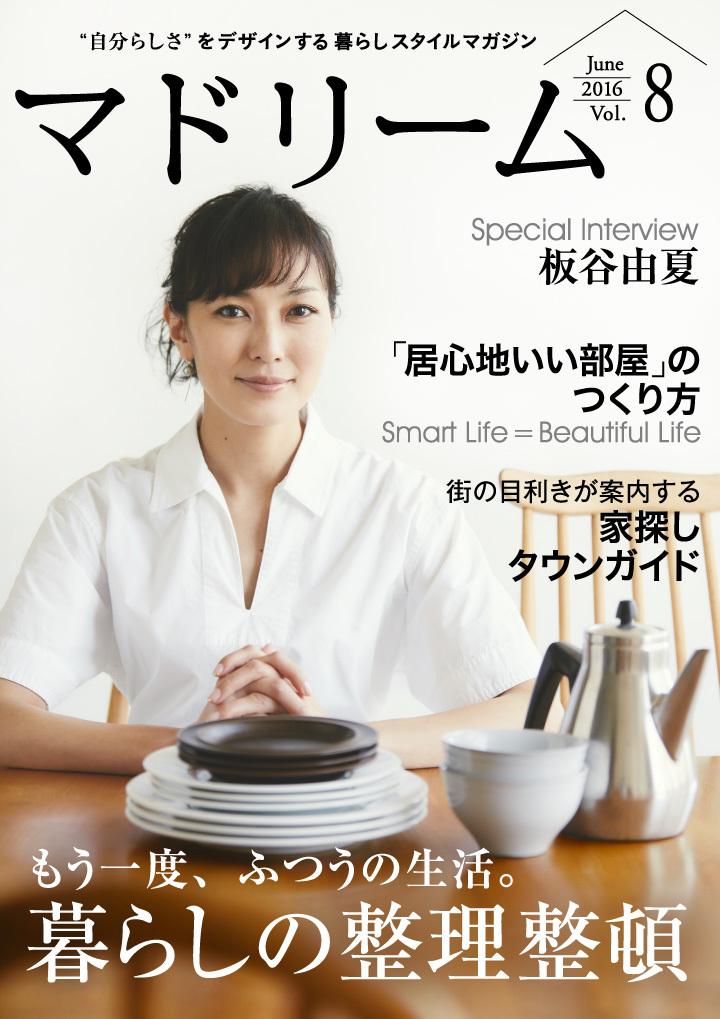 マドリーム板谷由夏さん