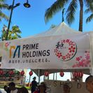 PRIME HOLDINGS×和