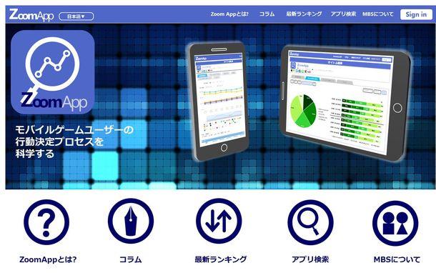 「ZoomApp」 TOP画面イメージ