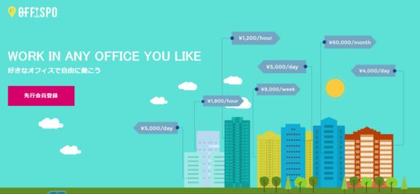 全国のオフィスを1日単位から利用できる オフィススペースのマッチングサービス「オフィスポ」