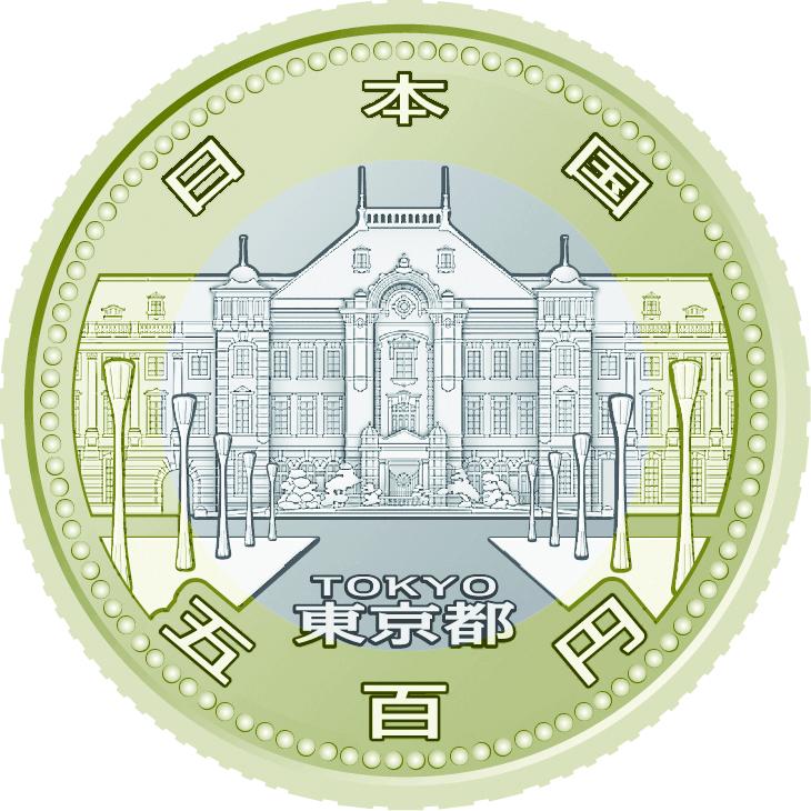 「地方自治法施行60周年 日本全国記念貨幣・切手展」を開催します。