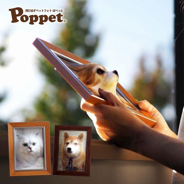 飛び出すペットフォト『Poppet(R)』メインビジュアル