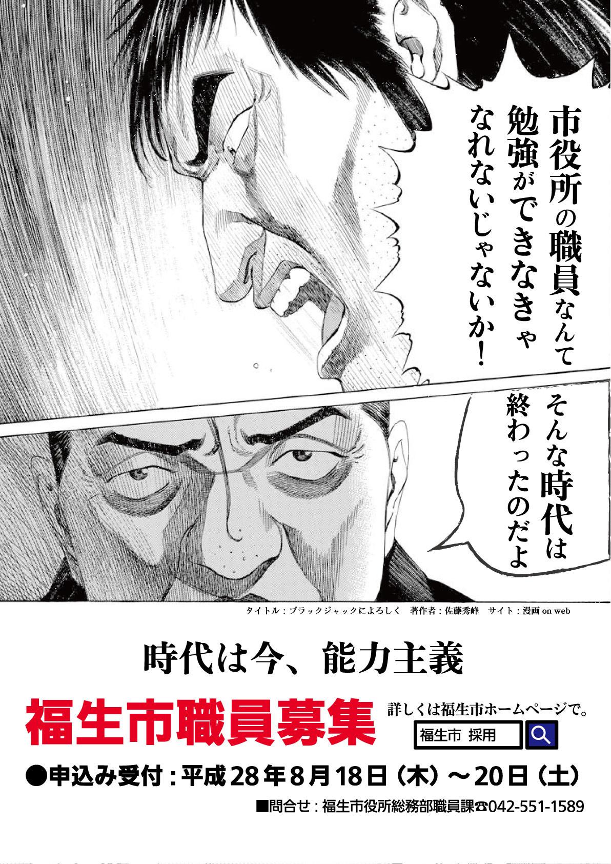 """福生市が職員採用ポスターで「ブラックジャックによろしく」とコラボ※能力ある若者に向けた""""熱い想い""""がほとばしる!"""