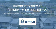 『SPIKEデータ for 民泊』