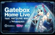 「Gatebox Home Live feat.HATSUNE MIKU」