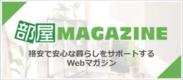 部屋MAGAZINE ロゴ
