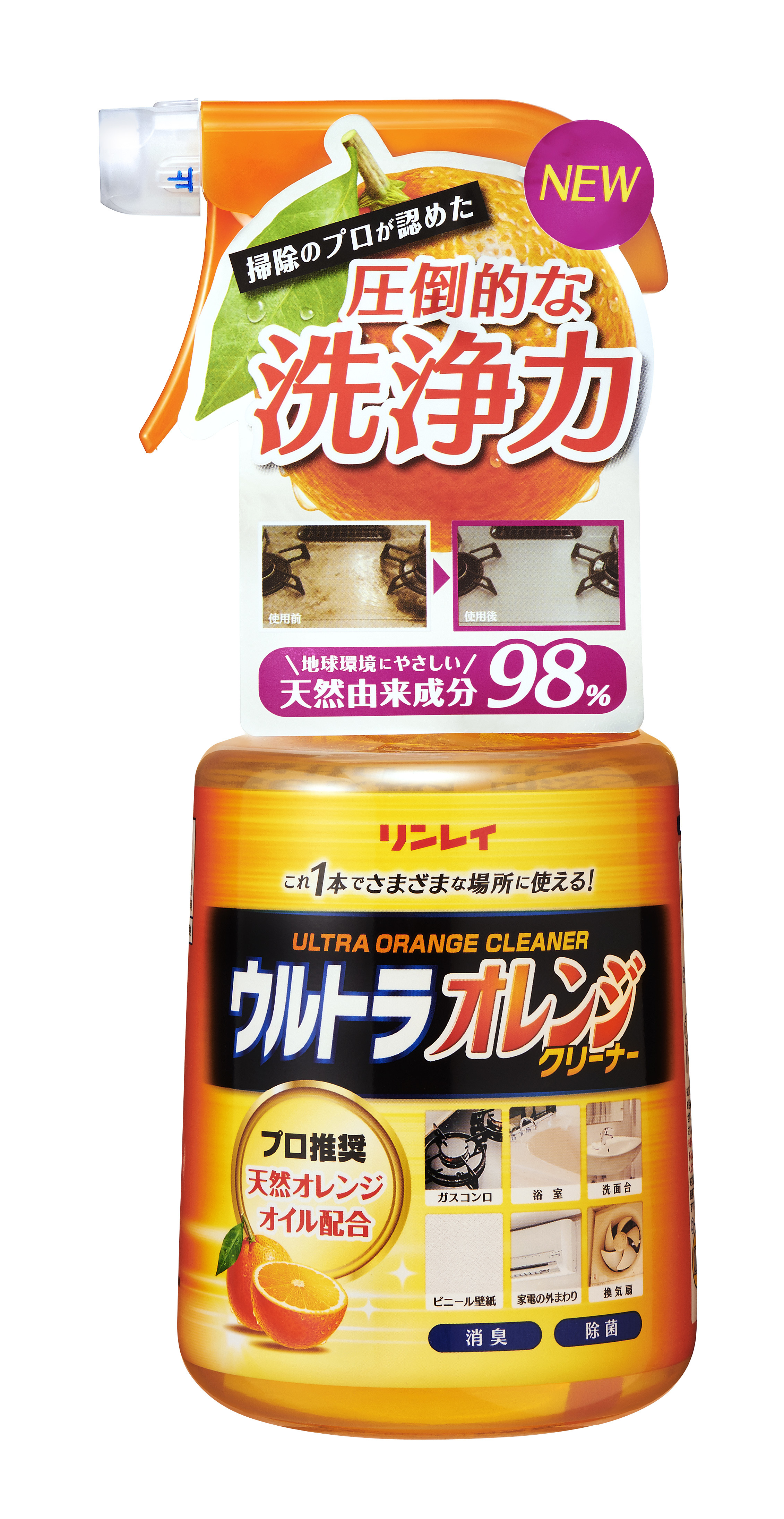 1年で40万本突破の強力洗剤シリーズ第2弾 ウルトラオレンジクリーナー 新発売 株式会社リンレイのプレスリリース
