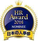 HRアワード2016