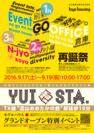 YUI STATION!(ユイ ステ)再誕祭  チラシ