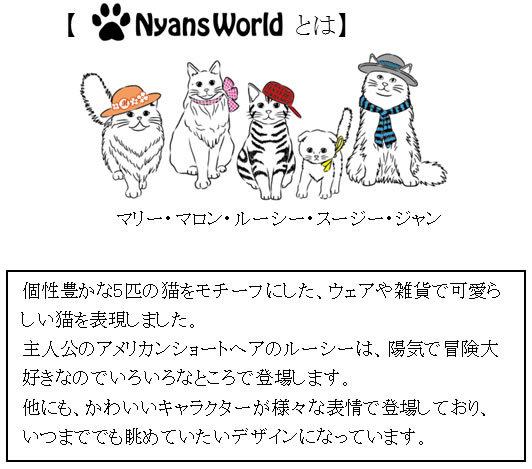 個性豊かな可愛らしい猫柄「Nyans World」から こだわりのジーンズが新