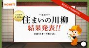 第1回 HOME'S住まいの川柳コンテスト結果発表