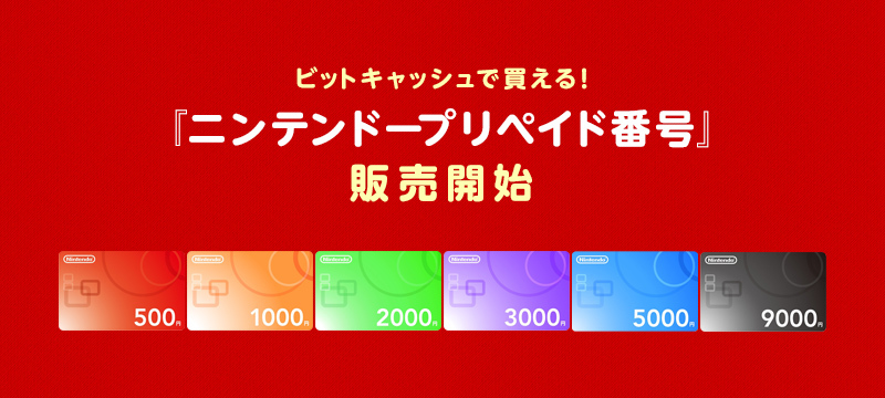 プリペイド キャンペーン ニンテンドー カード ファミマでニンテンドープリペイドカードが10%お得!