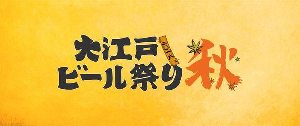 『大江戸ビール祭り2016秋』