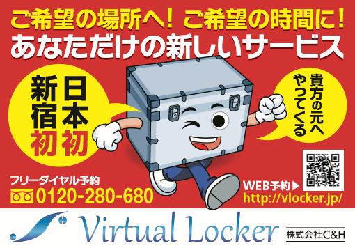 株式会社C&H ポケットティッシュ&売り・強み