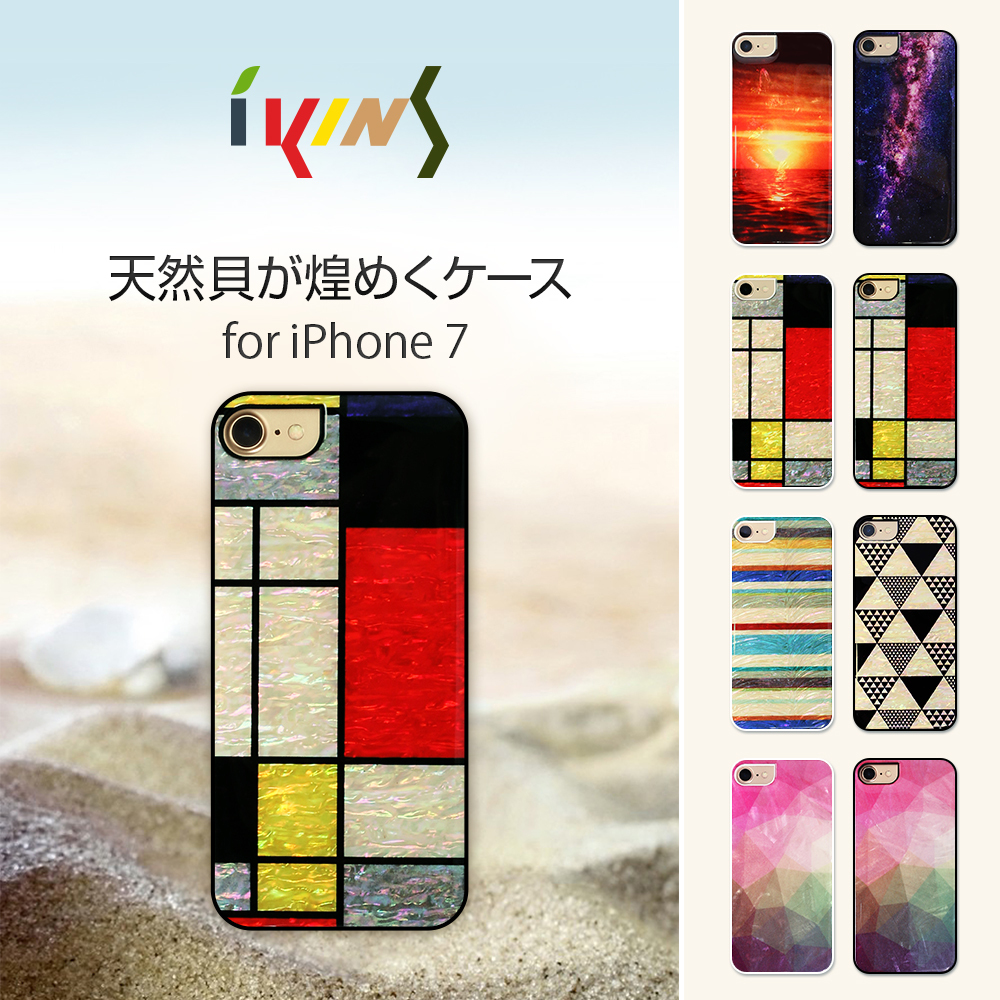 天然貝が煌めくiPhone7ケース