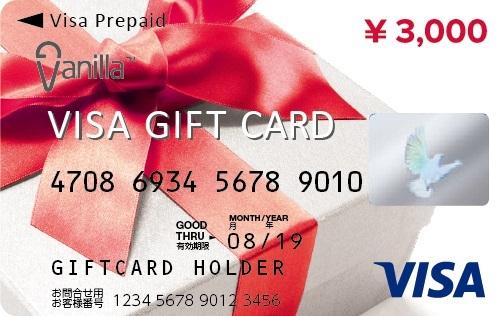 Visa ギフト カード VISAギフトカードを無駄なく使い切るならAmazonへのチャージがオスス...