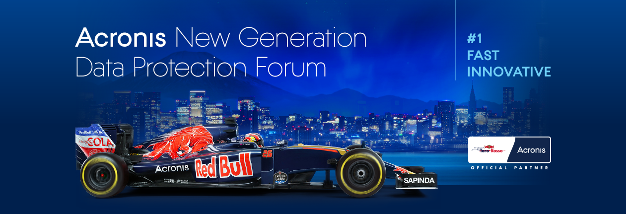 Acronis New Generation Data Protection Forum
