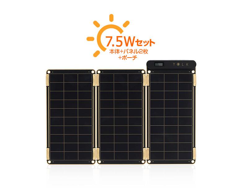 ソーラーペーパー7.5Wセット