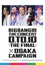 BIGBANG10 THE CONCERT 0.TO.10 -THE FINAL- ×OSAKA CAMPAIGN @UMEKITA FLOOR